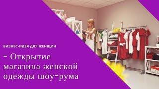 Бизнес идея№ 34 — Открытие магазина женской одежды шоу рума