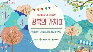 [온라인 공연] 지역예술인과 같이하는 '강북의 가치Ⅱ'