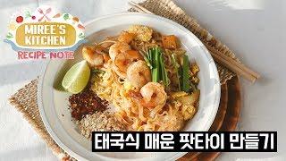 태국식 매운 팟타이 만들기 Spicy Phat thai / Pad thai (Thai style)  - Miree's Kitchen RecipeNote (Mirees.com)