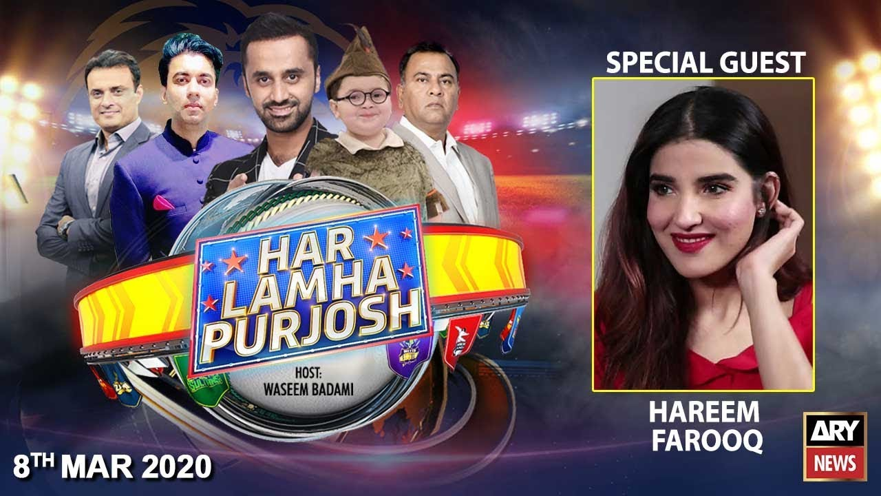 Har Lamha Purjosh | Waseem Badami | PSL5 | 8 March 2020