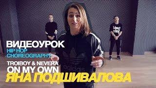 Видеоурок танцы\ HIP-HOP CHOREOGRAPHY \ ON MY ON - TROIBOY & NEVERA \ YANA PODSHIVALOVA