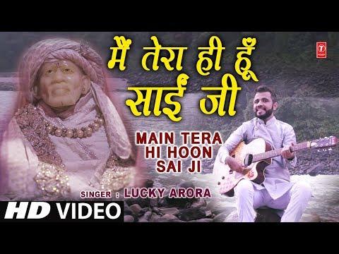 मैं तेरा ही हूँ Main Tera Hi Hoon Sai Ji I LUCKY ARORA I Sai Bhajan I New Latest Full HD Video Song