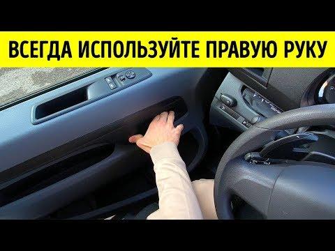 Открывайте дверцу автомобиля правой рукой – это может спасти жизнь