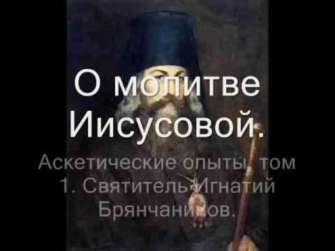 О молитве Иисусовой.