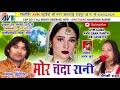 Cg Song-Mor Chanda Rani-Shyam Kuteliha-Minakshi Raut-New Hit Chhattisgarhi Geet-HD DJ Video 2017