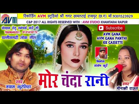 Cg song-Mor chanda rani-Shyam kuteliha-Minakshi raut-New hit Chhattisgarhi geet-HD DJ video 2017
