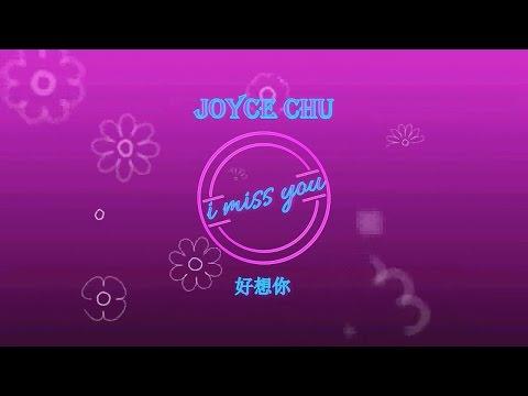 Joyce Chu - I Miss You 好想你 KARAOKE NO VOCAL