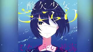 Mikazuki no Koukai - Sayuri [Full Album]