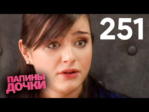 Папины дочки | Сезон 13 | Серия 251