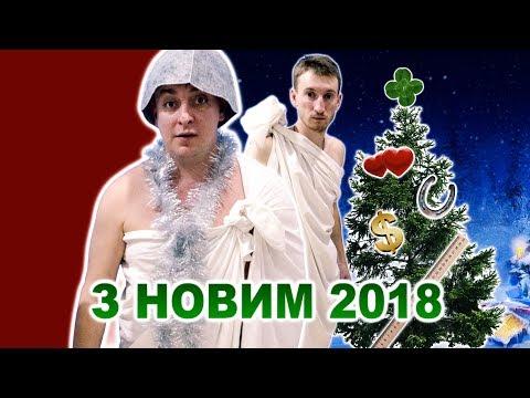 Петро Бампер. Новорічне привітання! 2018