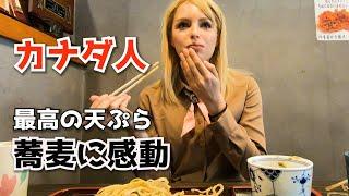 海老天ぷら?初めての蕎麦に感動した可愛い外国人女子の反応!海外の反応