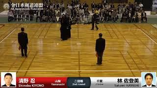 Shinobu KIYONO -1M Satomi HAYASHI - 17th Japan 8dan KENDO Championship - Second round 22