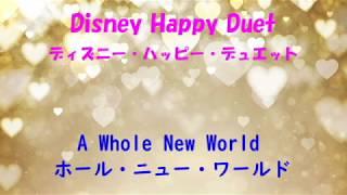 ニュー 日本 ホール デュエット ワールド 語