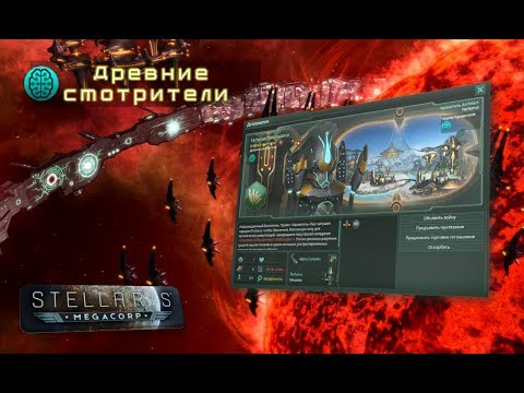 [Гайд][Stellaris: Le Guin][Угасшие Империи] - Древние смотрители / Ancient Caretakers