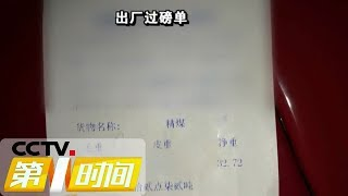 《第一时间》 20190713 2/2  CCTV财经