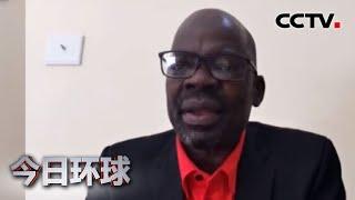 [今日环球] 南非共产党:分裂中国的企图不会得逞 | CCTV中文国际