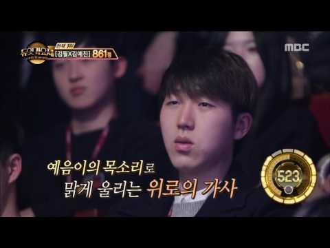 [Duet song festival] 듀엣가요제- Park Giyeong & Park Yeeum, 'Don't Worry' 20170224
