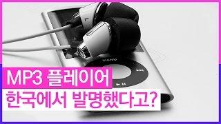 한국에서 최초로 발명된 5가지 발명품들