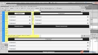 Новые возможности в Adobe Dreamweaver CS 5.5 (10/25)
