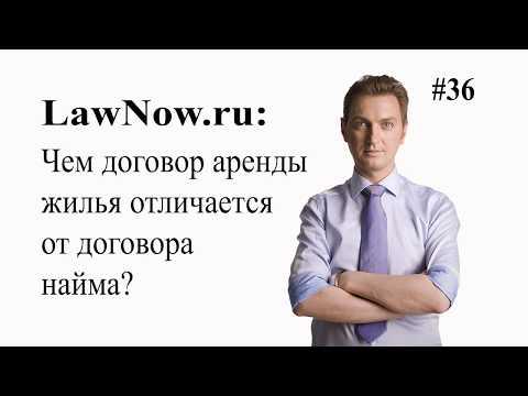 LawNow.ru: Чем договор аренды жилья отличается от договора найма? #36