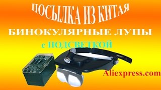 Посылка из Китая.Бинокулярные лупы с подсветкой. Aliexpress.com(ссылка:http://ru.aliexpress.com/item/Headband-Headset-LED-Head-Light-Magnifier-Magnifying-Glass-Loupe-4x-Lens-1-2X-1-8X-2/1388755609.html., 2014-12-15T03:09:43.000Z)