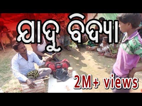 Magic scene in village - Jadu bidya