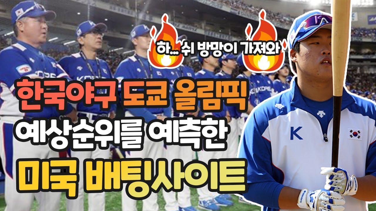 아놔 장난하나? 미국 美도박사, '베팅프로스'가 예측한 한국 야구 올림픽 대표팀 순위..?