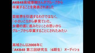 AKB48高城亜樹が電撃卒業発表 今後は女優への道を歩む.