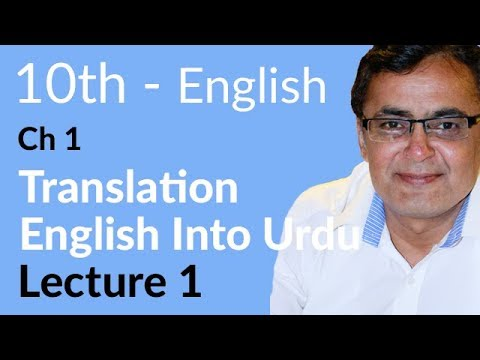 10th Class English, Lesson 1, Lec 1,Translation into Urdu- Unit 1 -Matric  Class English