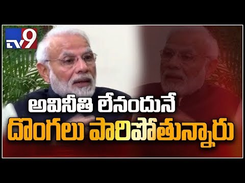 Mallya, Choksi have fear for powerful Indian justice system - PM Modi - TV9