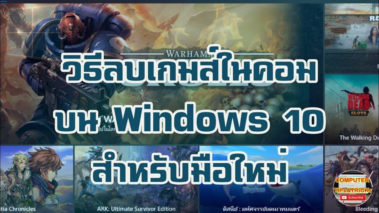 วิธีลบเกมส์ในคอม Windows 10 มาเรียนรู้วิธีลบเกมส์ในคอมในโปรแกรม Windows 10  กันครับ