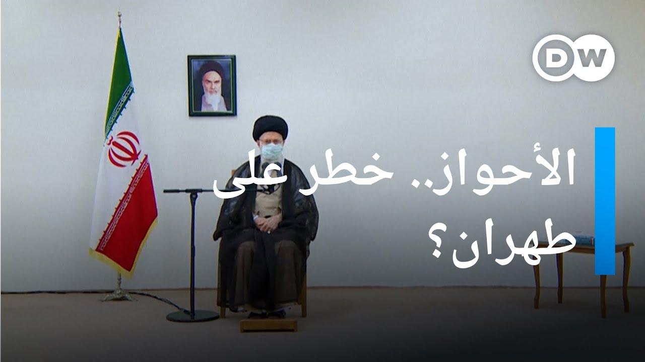 شح المياه في إقليم الأحواز.. خطر آخر على طهران؟| مسائية DW  - نشر قبل 14 ساعة