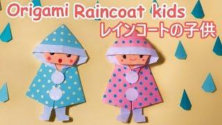 梅雨の折り紙 レインコートを着た子供の作り方音声解説付☆Origami Raincoat kids tutorial 6月の飾り