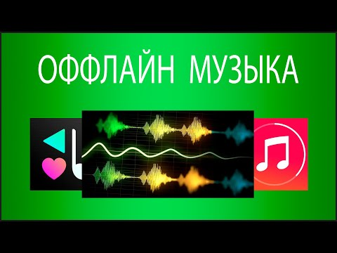 ОФФЛАЙН МУЗЫКА НА АЙФОН И АНДРОИД БЕЗ ПОДПИСКИ