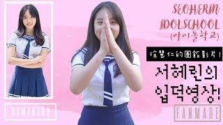 [FANMADE]偶像學校(아이돌학교)徐慧仁HERIN(서헤린)圈飯影片입덕영상!