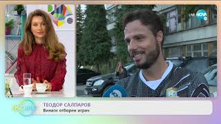 """Теодор Салпаров: Когато подкрепяш половинката си - """"На кафе (23.09.2020)"""