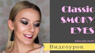 Классический Smoky Eyes | Видеоурок