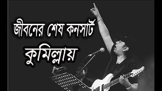 Download Video আইয়ুব বাচ্চুর জীবনের শেষ কনসার্ট কুমিল্লায় #AyubBachchu MP3 3GP MP4