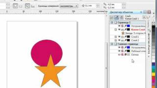 Corel Draw X5 для начинающих. Работа со слоями. ч2 (6.5)