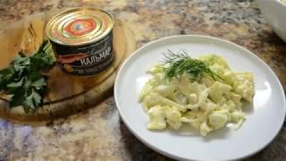 Сохраним традиции. Рецепт салата с консервированными кальмарами