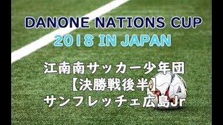 2018.4.2 駒沢オリンピック公園で開催されたダノンネーションカップ2018...