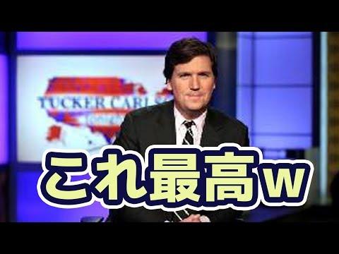 【海外の反応】米人気キャスター「日本人を見ればトランプ大統領正しさが分かる」に米国人が大騒ぎ
