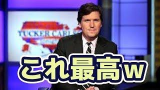 【海外の反応】米人気キャスター「日本人を見ればトランプ大統領正しさが分かる」に米国人が大騒ぎ thumbnail