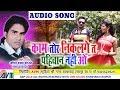 أغنية Amit Kamal Koshle Cg Song Kaam tor Nikalge Chhattisgarhi Geet Video 2018AVM STUDIO RAIPUR mp3