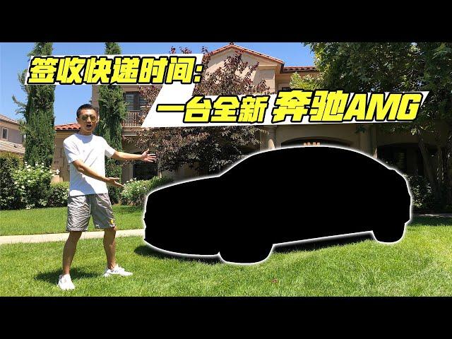 签收快递时间:一台全新奔驰AMG
