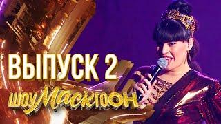 ШОУМАСКГООН - 2 ВЫПУСК!