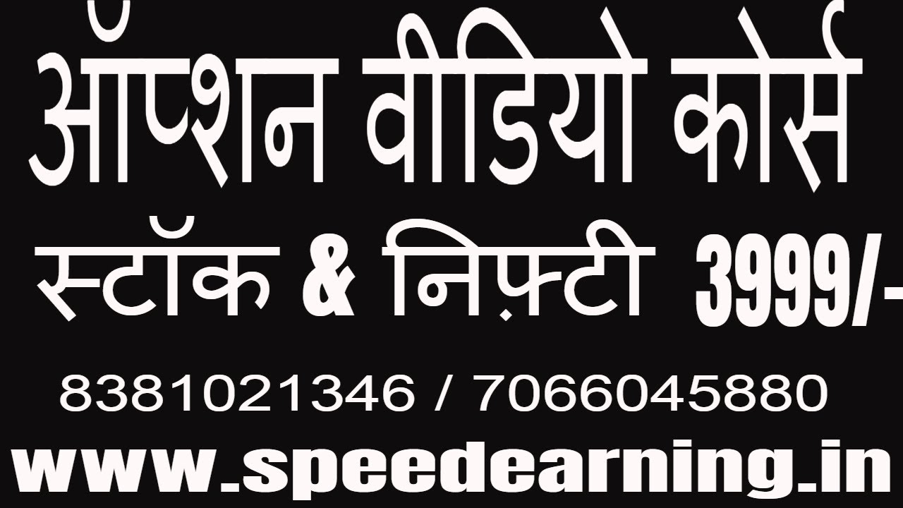 Option trading video course with 100% safe stock nifty bank nifty call put strategy upto 5k daily