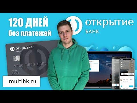 Кредитная карта 120 дней без платежей Банк Открытие. ОБЗОР / УСЛОВИЯ