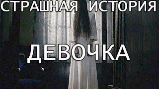 самые страшные ужасы за всю историю девочка