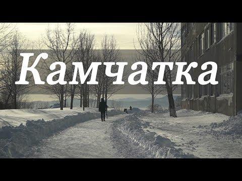 Камчатка Якорная Флотская Карбышева Петропавловск Камчатский